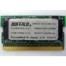 BUFFALO DM333-D512/MC-FJ 512MB DDR microDIMM 172pin (Люберцы)
