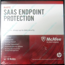 Антивирус McAFEE SaaS Endpoint Pprotection For Serv 10 nodes (HP P/N 745263-001) - Люберцы