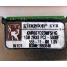 Серверная память 1024Mb (1Gb) DDR2 ECC FB Kingston PC2-5300F (Люберцы)