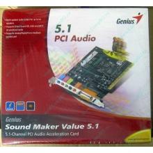 Звуковая карта Genius Sound Maker Value 5.1 в Люберцах, звуковая плата Genius Sound Maker Value 5.1 (Люберцы)